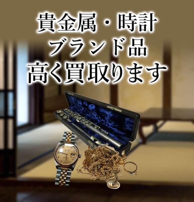 貴金属・時計・ブランド品高く買取ります