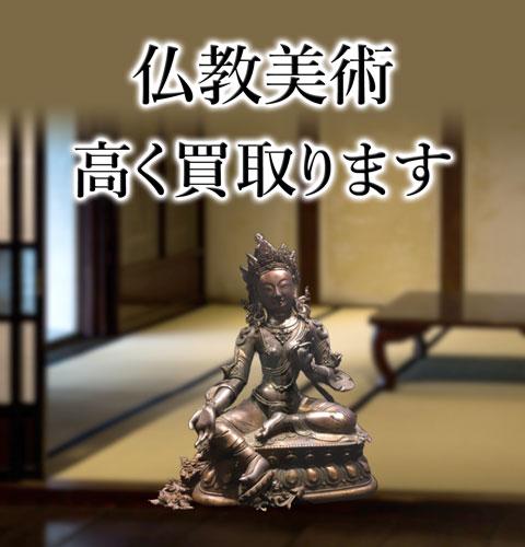 仏教美術・仏像高く買取ります