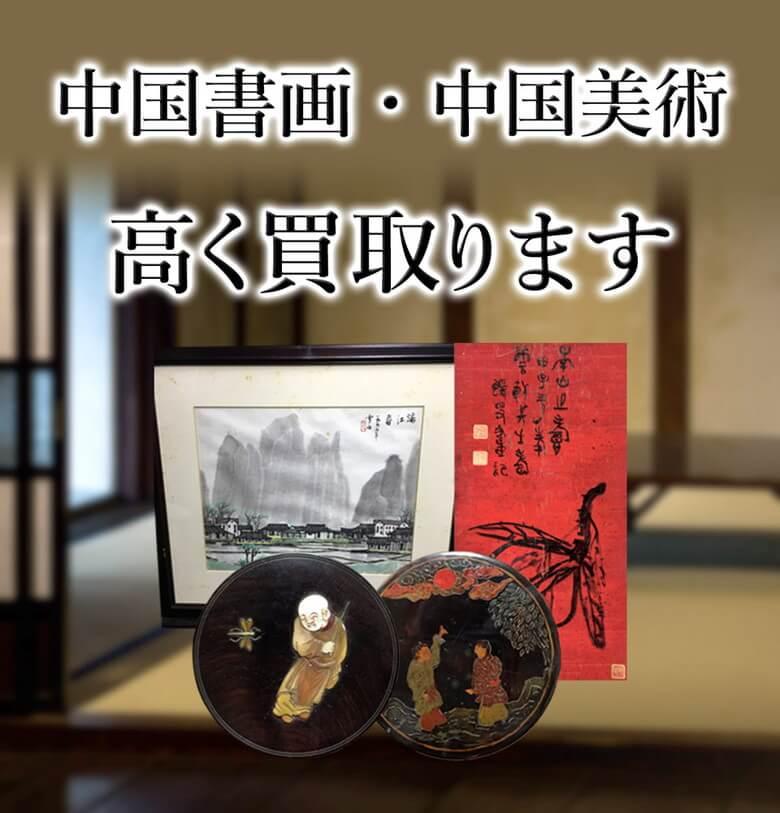中国書画・中国美術高く買取ります
