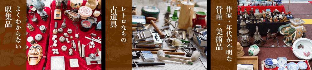 よくわからない収集品。レトロなもの、古道具。作家、年代が不明な骨董・美術品。