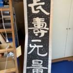 中国書画 拓本